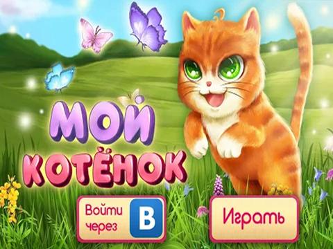 Мой котенок: мобильная версия самой популярной игры про котят в ВК